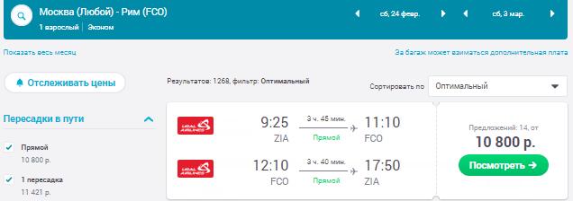 Москва - Рим - Москва [24 февраля - 3 марта]