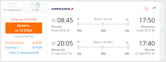 Москва - Монреаль - Москва