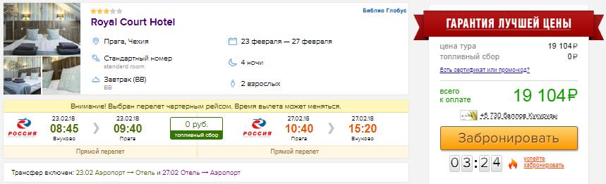из Москвы в Чехию [23-27 февраля]