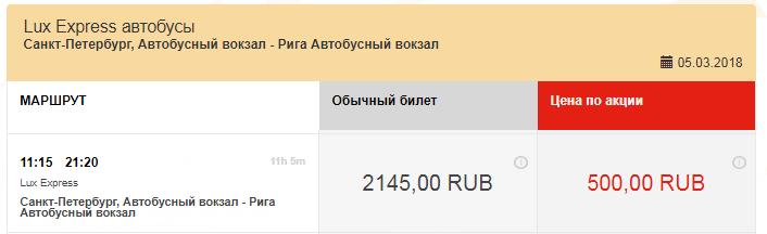 LuxExpress. Питер - Таллин / Хельсинки / Рига: 500 руб. [до 6 марта]