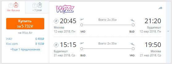 WizzAir. Москва / Питер ⇄ Будапешт / Дебрецен (Венгрия): от 2900 руб. [Прямые рейсы!]
