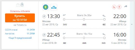Москва - Ибица - Москва