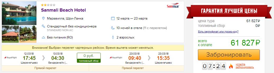 из Москвы на Шри-Ланку [12-23 марта]