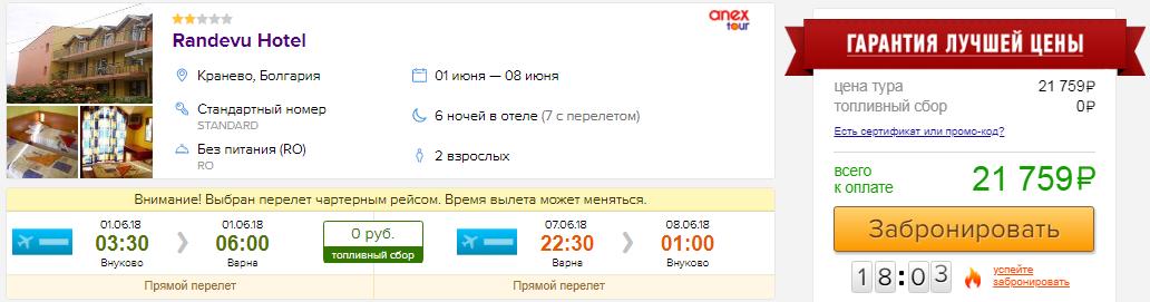 из Москвы в Болгарию [1-8 июня]