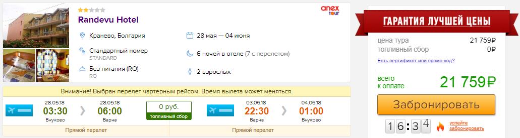 из Москвы в Болгарию [28 мая - 4 июня]