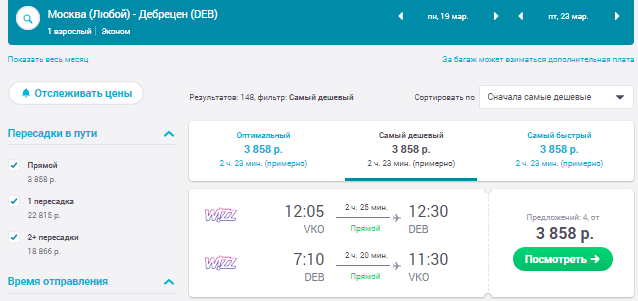 WizzAir. Москва / Питер ⇄ Будапешт / Дебрецен (Венгрия)