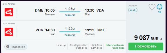 Москва - Эйлат - Москва