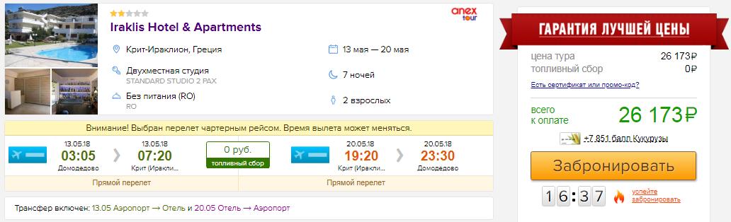 из Москвы в Грецию [13-20 мая]