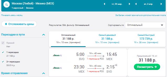 Москва - Мехико - Москва