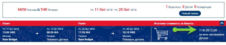 Москва - Тегеран - Москва