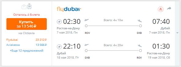 Ростов - Дубай - Ростов
