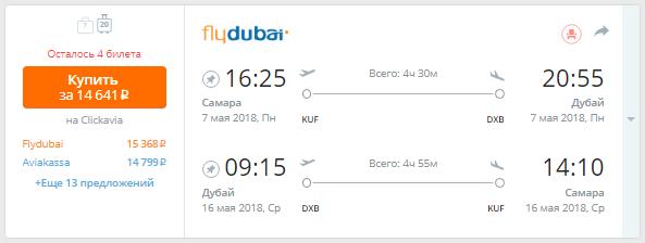 Самара - Дубай - Самара