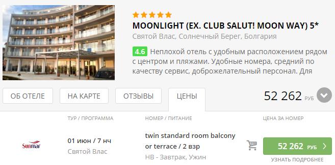 Туры в Болгарию на 7 ночей из Москвы: от 11600 руб/чел. [вылет 1 июня!]