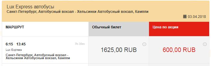 LuxExpress. Питер - Таллин: 600 / Хельсинки: 600 / Рига: 800 руб.