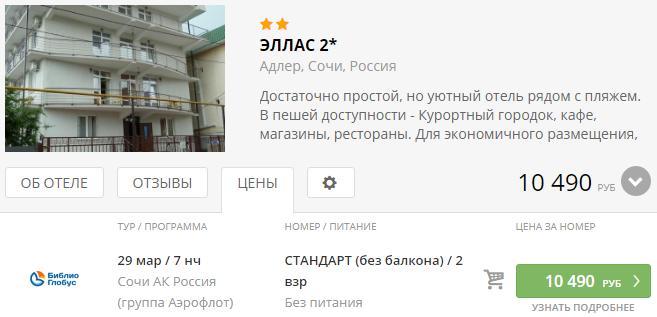 из Москвы в Сочи [29 марта - 5 апреля]