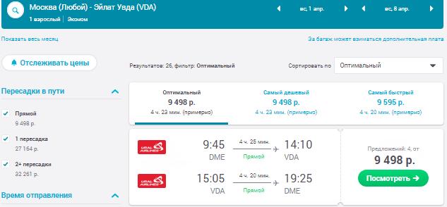 Москва - Эйлат - Москва [1-8 апреля]