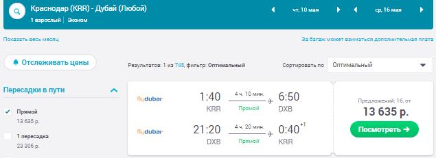 Краснодар - Дубай - Краснодар