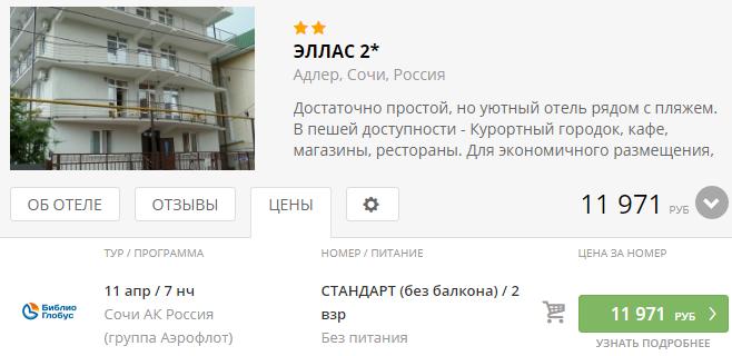 из Москвы в Сочи [11-18 апреля]