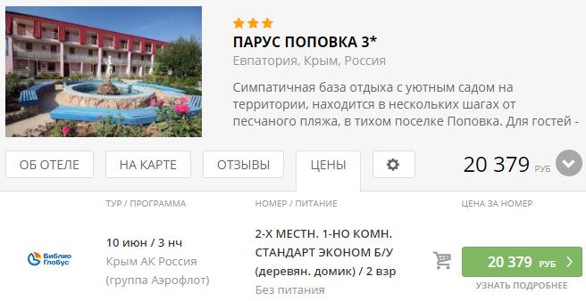 из Москвы в Крым [10-13 июня]