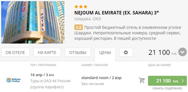 из Москвы в ОАЭ [16-19 апреля]
