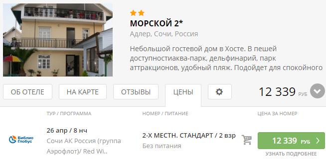 из Москвы в Сочи [26 апреля - 4 мая]