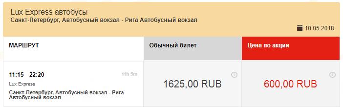 LuxExpress. Питер - Таллин / Хельсинки / Рига: 600 руб.
