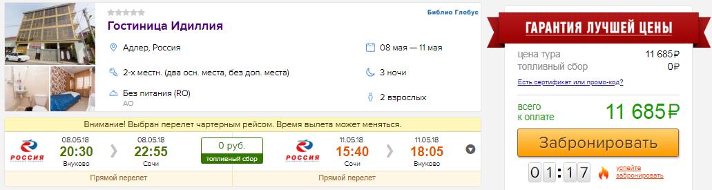 из Москвы в Сочи [8-11 мая]