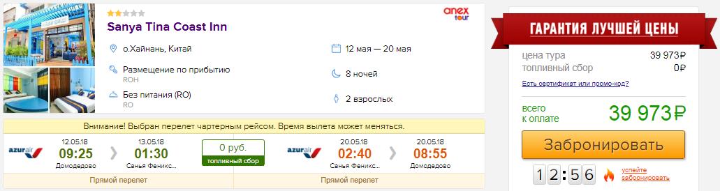 из Москвы в Китай [12-20 мая]