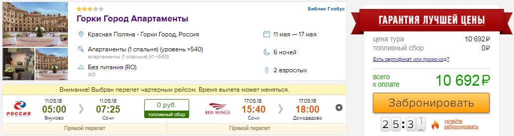 из Москвы в Сочи [11-17 мая]