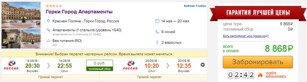 из Москвы в Сочи [14-20 мая]