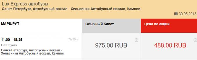 LuxExpress. Питер - Таллин: 488 / Хельсинки: 488 / Рига: 650 руб.
