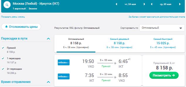 Москва - Иркутск - Москва