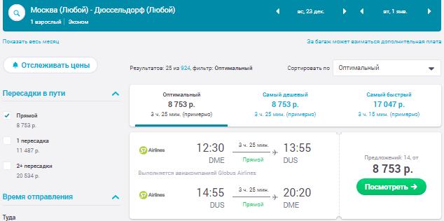 Москва - Дюссельдорф - Москва