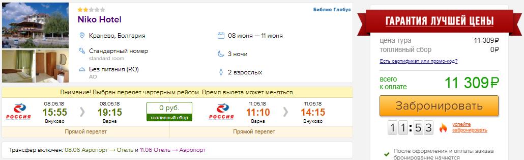 из Москвы в Болгарию [8-11 июня]