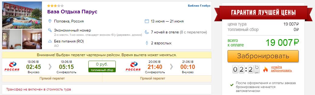 из Москвы в Крым [13-21 июня]