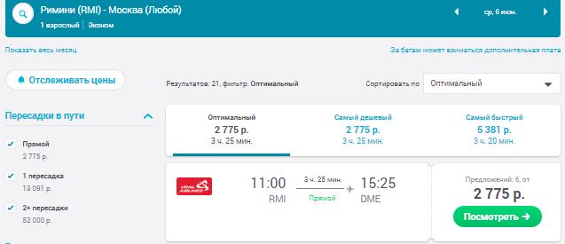 Чартеры в Италию. Москва ⇄ Римини: 6600 руб. [Прямые рейсы вылет 2 июня!]