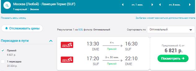 Москва - Ламеция-Терме - Москва