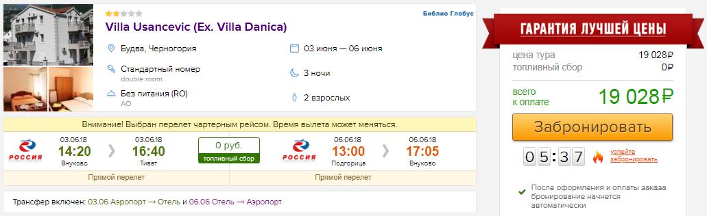 из Москвы в Черногорию [3-6 июня]