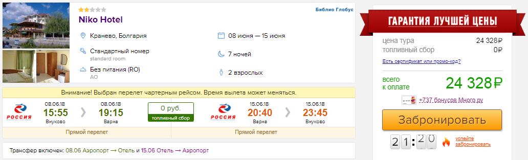 из Москвы в Болгарию [8-15 июня]
