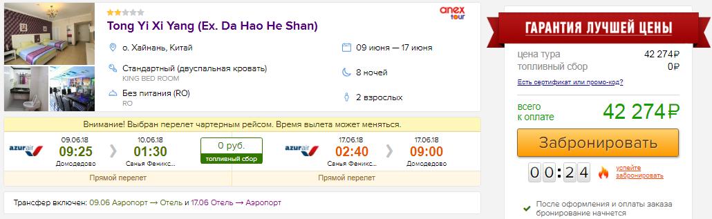 из Москвы в Китай [9-17 июня]