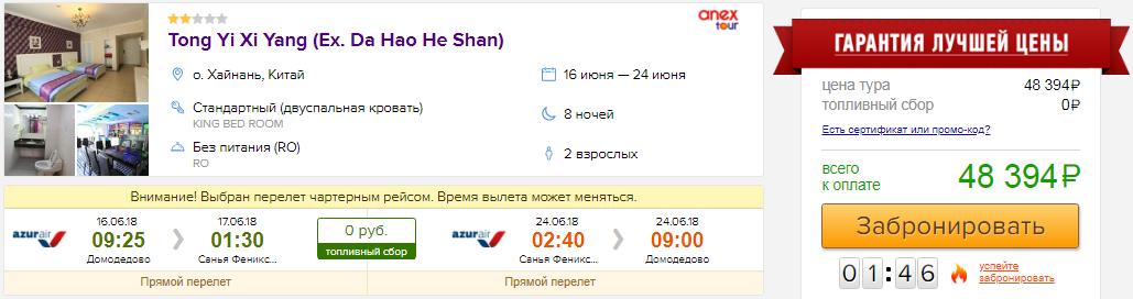 из Москвы в Китай [16-24 июня]