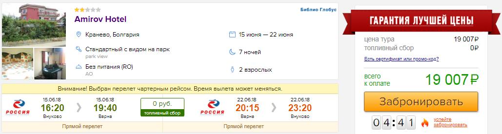 из Москвы в Болгарию [15-22 июня]