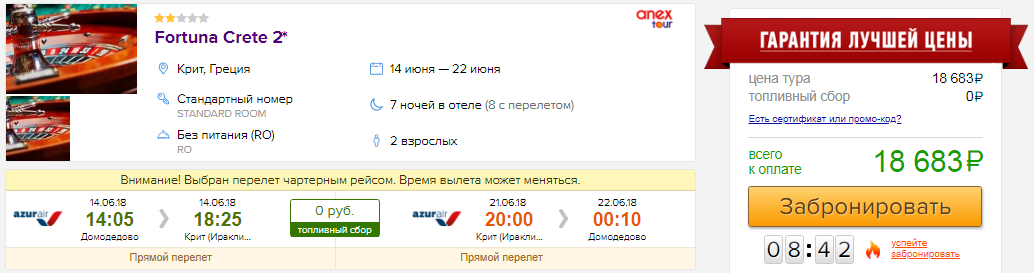 из Москвы в Грецию [14-22 июня]