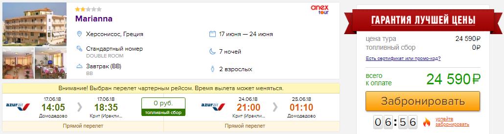 из Москвы в Грецию [17-24 июня]