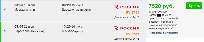 Чартеры в Испанию. Москва ⇄ Барселона: от 7500 руб. [Прямые рейсы, вылеты 16 июня!]