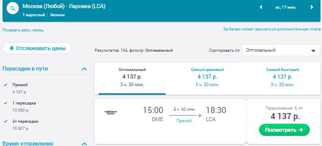 1. Москва - Ларнака