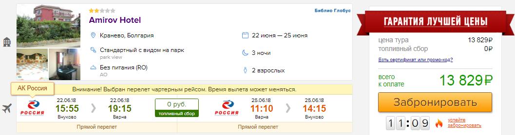 из Москвы в Болгарию [22-25 июня]