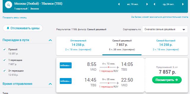 Москва - Тбилиси - Москва