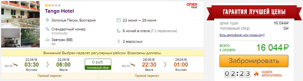 из Москвы в Болгарию [22-29 июня]