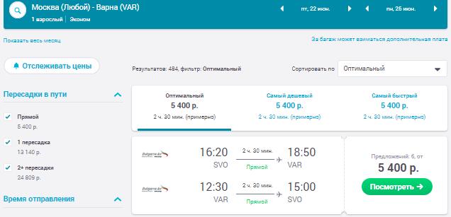 Москва - Варна - Москва [22-25 июня]